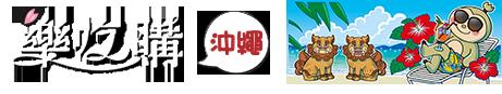 沖繩自由行-樂吃購沖繩